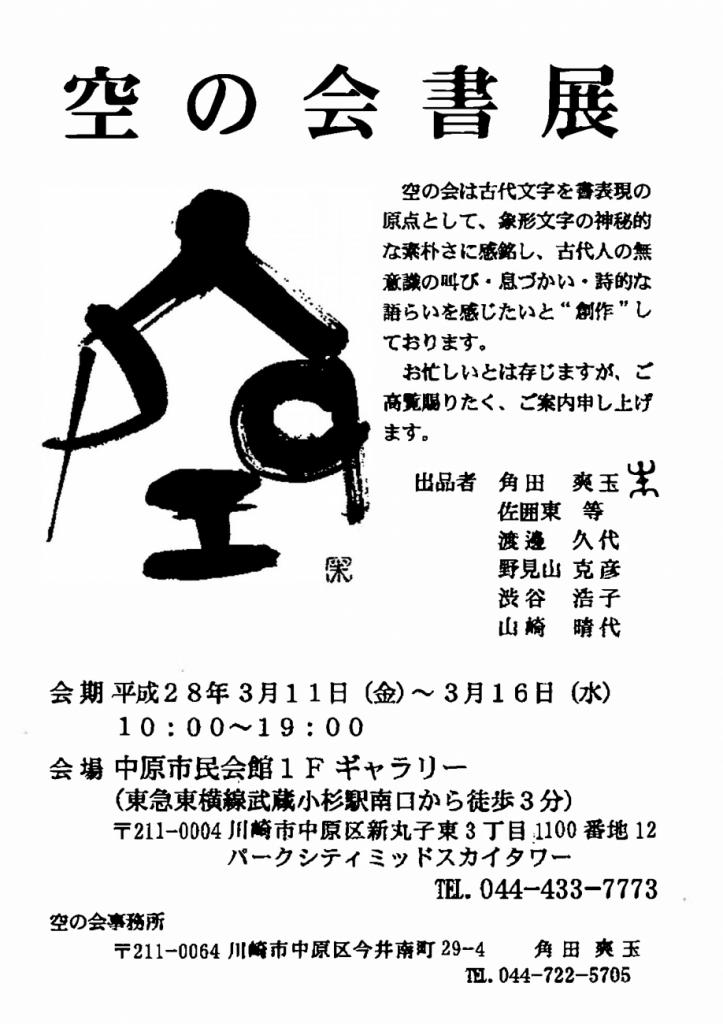 soranokai-2016-03
