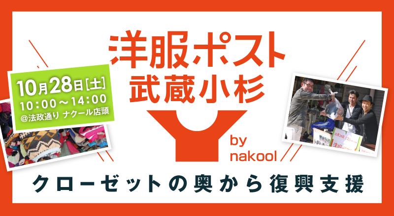 クローゼットの奥から復興支援!洋服ポスト武蔵小杉 by nakool