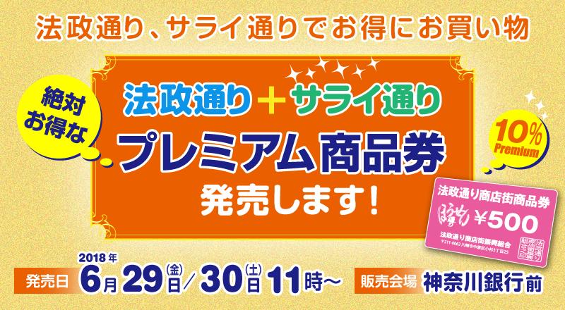 法政通り&サライ通り共通プレミアム商品券発売!