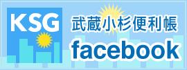 武蔵小杉便利帳フェイスブックページ