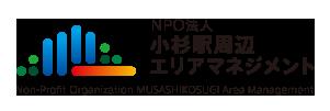 NPO法人 小杉駅周辺エリアマネジメント