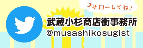 武蔵小杉商店街事務所ツイッター