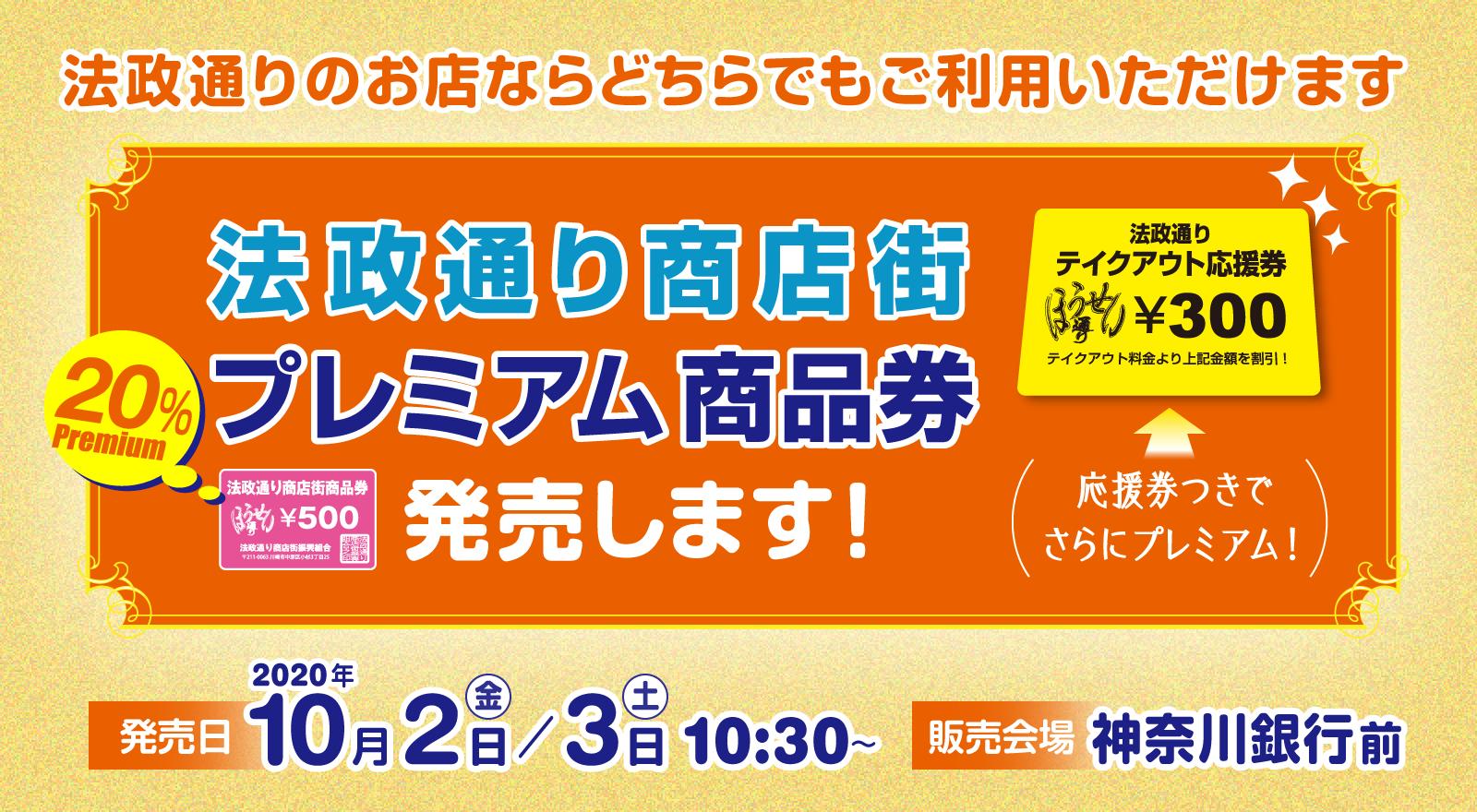 2020年10月02日、03日法政通りプレミアム商品券発売!